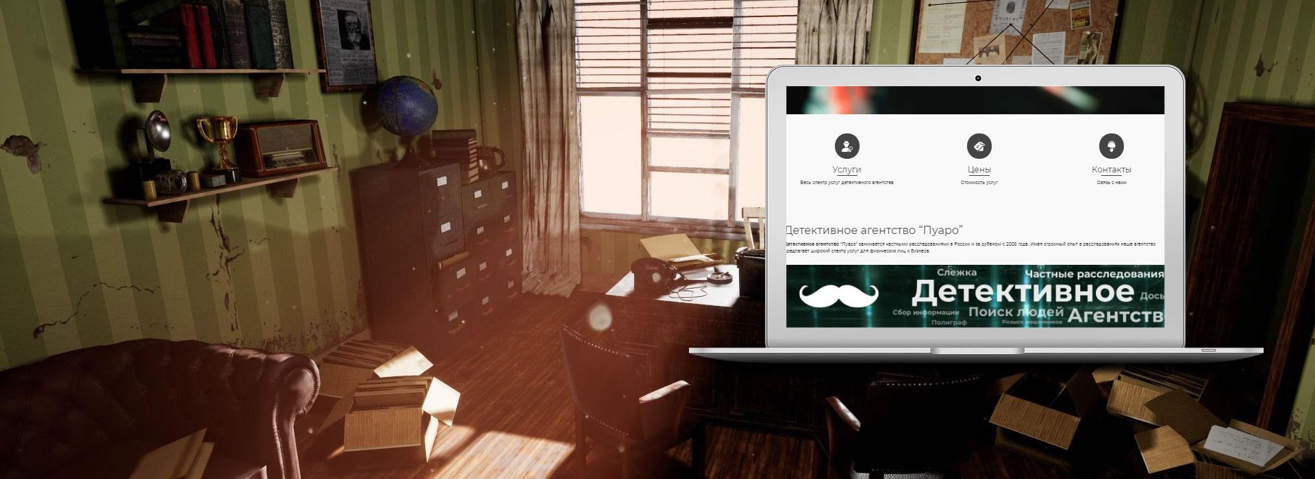 Сайт частного детективного агентства